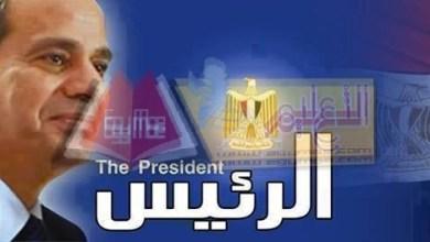Photo of اتحاد معلمي مصر يطلب مقابلة السيد رئيس الجمهورية