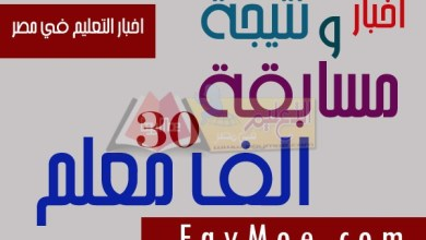 Photo of وزارة التعليم : إتمام إجراءات التعاقد للفائزين بمسابقة 30 الف معلم بعد شهرين