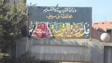 Photo of تعليم بني سويف : إعلان تظلمات نتيجة الشهادة الإبتدائية ببني سويف اليوم