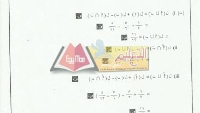 Photo of ننشر نموذج إجابة الاقتصاد والإحصاء للنظام الحديث من الثانوية العامة