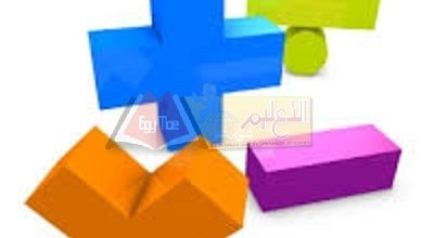 Photo of ننشر مناهج الرياضيات المطورة للمرحلة الابتدائية 2017 / 2018