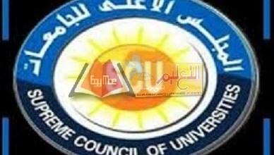 Photo of اليوم . مجلس الجامعات الخاصة يبحث المصروفات والأعداد المقررة للعام 2016 / 2017