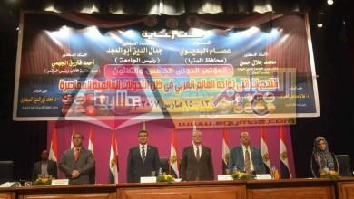 Photo of محافظ المنيا يفتتح المؤتمر الدولي الخامس والثلاثين بكلية الآداب