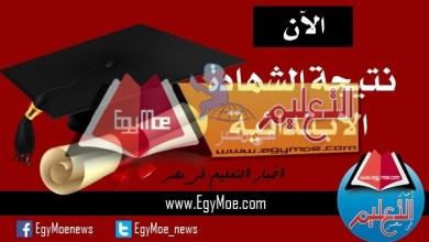 Photo of فتح باب التظلمات على نتيجة الشهادة الابتدائية بمحافظة بني سويف