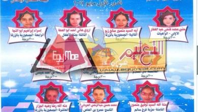 Photo of ننشر أوائل الشهادة الابتدائية بدمياط