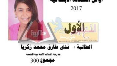 Photo of ننشر أوائل الشهادة الابتدائية بمحافظة السويس