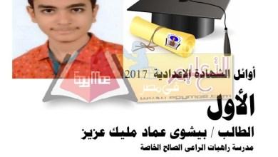 Photo of ننشر أوائل الشهادة الإعدادية بمحافظة السويس