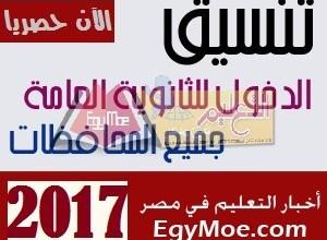 Photo of خفض تنسيق القبول بالثانوية العامة والدبلومات 2017 / 2018 ببعض مدارس الإسكندرية
