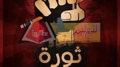Photo of متمردوا التعليم الفني يطرقون الرئاسة ومجلس النواب للمطالبة بحقوق التعليم الفني