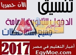 Photo of تعليم القاهرة : خفض تنسيق القبول بالصف الأول الثانوي 2017 / 2018