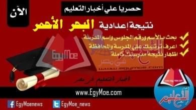 Photo of ننشر أوائل الشهادة الإعدادية بالبحر الأحمر