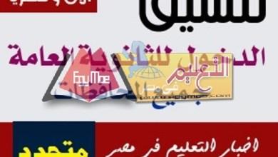 Photo of محافظ مطروح يعتمد تنسيق القبول بالثانوي العام والفني 2018 / 2019
