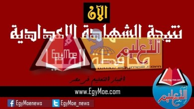 Photo of برقم الجلوس . ننشر نتيجة الشهادة الإعدادية بمحافظة المنيا