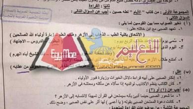 Photo of للإسترشاد .. ننشر امتحان اللغة العربية لطلاب الثانوية العامة بالسودان 2018