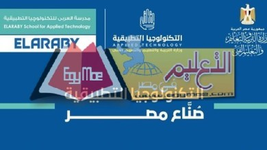 Photo of الثلاثاء . آخر يوم لتلقى طلبات الالتحاق بمدرسة العربي للتكنولوجيا التطبيقية