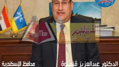 Photo of تعطيل الدراسة بمدارس الإسكندرية السبت فقط لسوء الأحوال الجوية