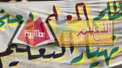 Photo of التعليم تكشف حقيقة التعدى على مديرة مدرسة قاسم أمين الإعدادية بالإسكندرية