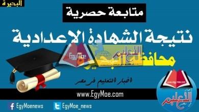 Photo of غدًا . إعلان نتيجة الترم الأول للشهادة الإعدادية بمحافظة البحيرة