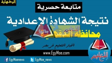 Photo of تعليم الدقهلية : إعلان نتيجة امتحان الشهادة الإعدادية نهاية الأسبوع