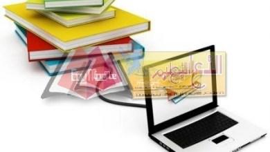 Photo of ننشر الكتب الدراسية لجميع الصفوف والمواد الدراسية للترم التاني 2018 / 2019