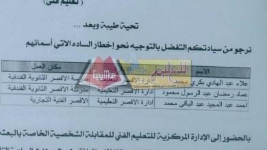 Photo of ننشر مواعيد المقابلات الشخصية للمرشحين من محافظة الأقصر لبعثة أمريكا