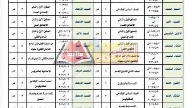 Photo of ننشر مواعيد امتحانات الفصل الدراسي الثاني للعام الدراسي 2019/2018 بمحافظة البحيرة