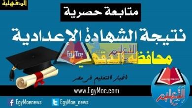 Photo of تعليم الدقهلية : نتيجة الشهادة الإعدادية بالدقهلية اليوم