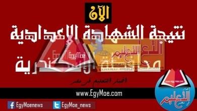 Photo of أوائل الشهادة الإعدادية بالإسكندرية
