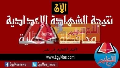 Photo of ننشر نتيجة الشهادة الإعدادية بالدقهلية 2019 برقم الجلوس