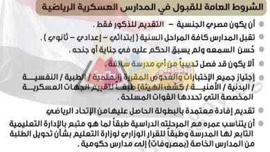 Photo of فتح قبول الطلبة الراغبين فى الالتحاق بالمدارس العسكرية والرياضية بالشرقية