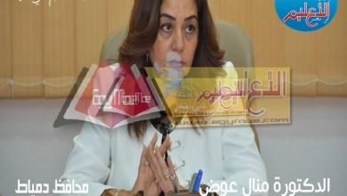 Photo of محافظ دمياط : رفع درجة الاستعداد لإجراء امتحانات الشهادة الإعدادية
