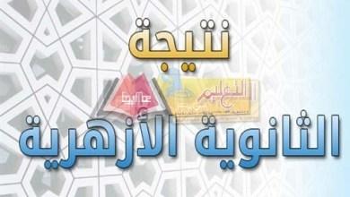 Photo of نتيجة الثانوية الأزهرية 2019 . قطاع المعاهد : تخصيص 10 مراكز تصحيح على مستوى الجمهورية