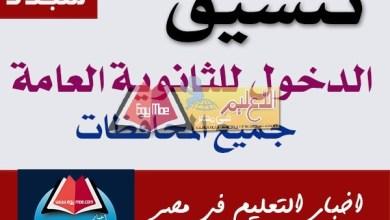 Photo of تعليم الإسكندرية يعلن تنسيق القبول بالصف الأول الثانوي 2019 / 2020