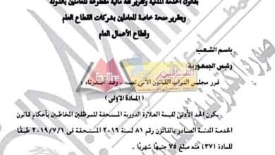 Photo of بالمستندات | قانون العلاوة الدورية .. إعرف هتزيد كام في شهر يوليو