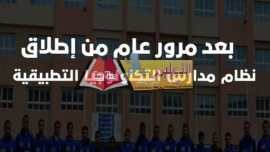 Photo of فتح باب التقديم لمدارس التكنولوجيا التطبيقية حتى 15 يوليو المقبل