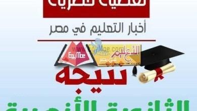 Photo of وكيل الأزهر يعقد مؤتمرًا صحفيًّا لإعلان نتيجة الثانوية الأزهرية غدًا