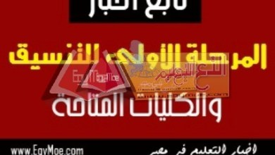 Photo of اليوم . الجامعات تستقبل رغبات طلاب المرحلة الأولى بتنسيق الجامعات 2019