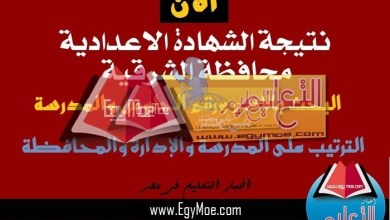Photo of بالاسم ورقم الجلوس واسم المدرسة .. نتيجة الدور الثاني للشهادة الإعدادية بالشرقية 2019