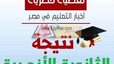 Photo of نتيجة الثانوية الأزهرية 2019   موعد إعلان نتيجة الثانوية الأزهرية