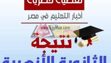 Photo of نتيجة الثانوية الأزهرية 2019 | بداية الدور الثانى 19 أغسطس