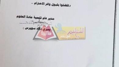 Photo of التعليم تعلن مسابقات نادي العلوم