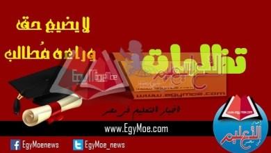 Photo of غدًا . غلق باب التظلمات على نتيجة الثانوية العامة 2019