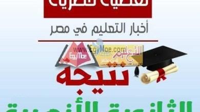 Photo of برقم الجلوس .. نتيجة الثانوية الأزهرية دور ثان 2019