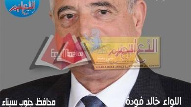 Photo of محافظ جنوب سيناء يصدق على النزول بمجموع القبول بالثانوي العام