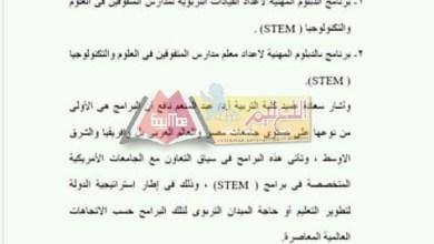 Photo of تربية الزقازيق : برامج جديدة في الدراسات العليا لإعداد معلمي وقيادات مدارس المتفوقين