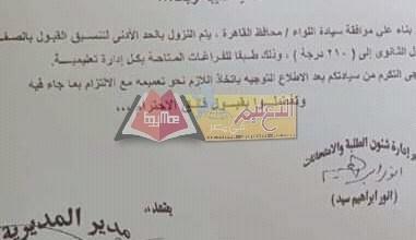 Photo of بالمستندات | خفض تنسيق الثانوى العام لـ 210 بالقاهرة