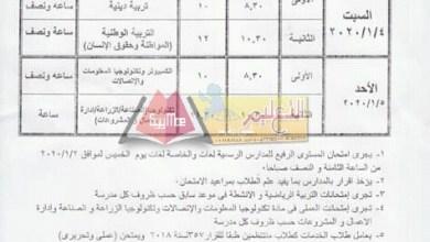 Photo of ننشر جدول امتحانات الترم الأول للمواد التي لا تضاف للمجموع لطلاب أولى وتانية ثانوي بالبحيرة 2020