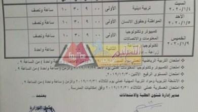 Photo of ننشر جداول امتحانات الفصل الدراسي الأول بمطروح 2019 / 2020
