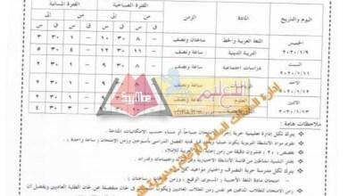Photo of ننشر جداول امتحانات الفصل الدراسي الأول بالإسكندرية 2019 / 2020