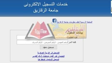 Photo of إعلان نتيجة الفرقة الرابعة كلية التربية جامعة الزقازيق جميع الشعب
